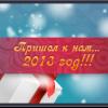 Дорогие клиенты, с наступающим Новым 2013 годом Вас!