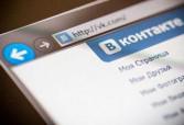 Особенности раскрутки собственного профиля в ВКонтакте